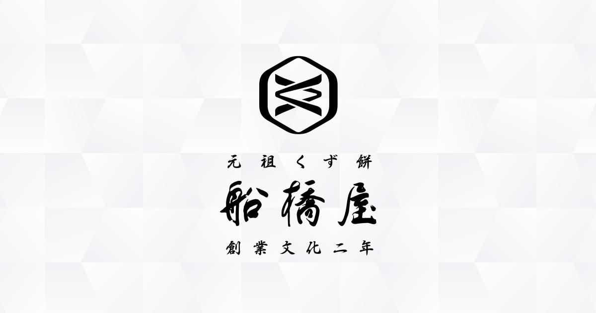 元祖くず餅 船橋屋 創業文化二年 日本における発酵くず餅発祥の店